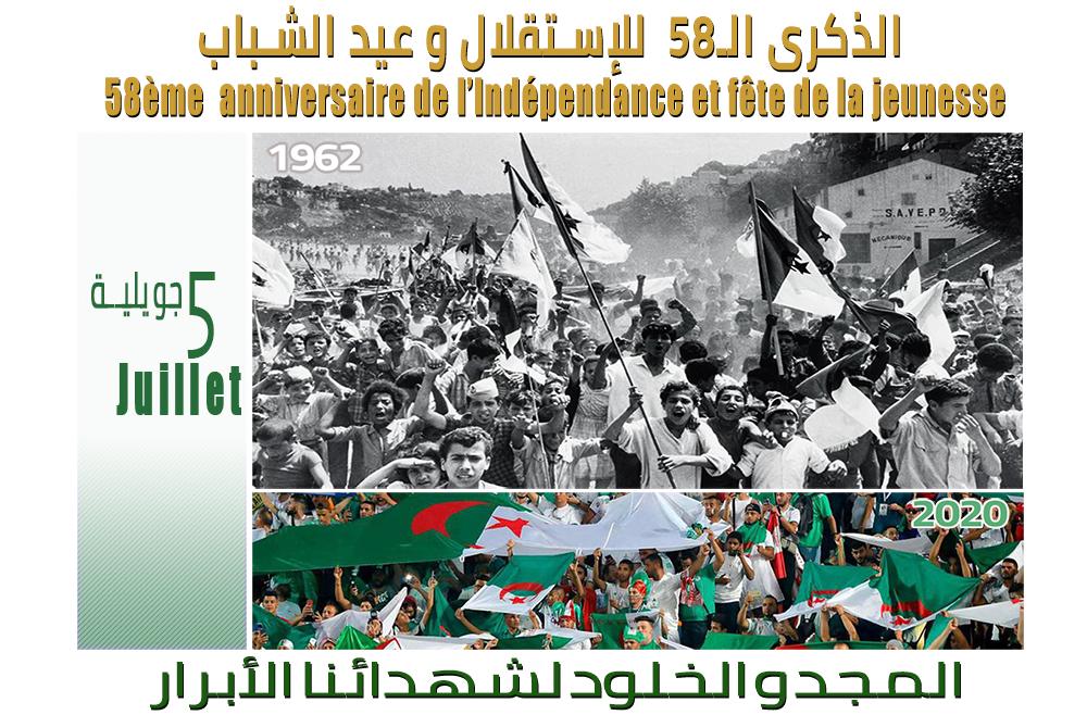 58ème anniversaire de l'indépendance et fête de la jeunesse
